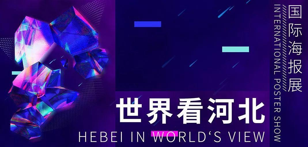 「世界看河北」國際海報展徵稿