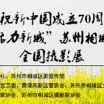 「光輝歷程・偉大時代」慶祝新中國成立70週年「古韻黃埭・活力新城」蘇州相城黃埭高新區全國攝影展