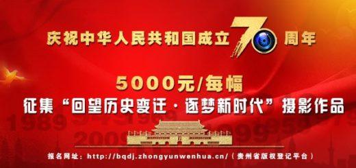 「回望歷史變遷.逐夢新時代」慶祝中華人民共和國成立70週年攝影展徵稿