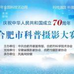 「慶祝中華人民共和國成立70週年」合肥市科普攝影大賽