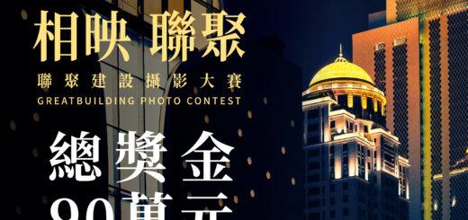 「相映聯聚」2019聯聚建設攝影大賽