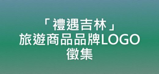 「禮遇吉林」旅遊商品品牌LOGO徵集