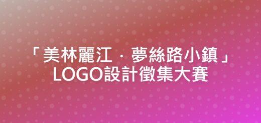 「美林麗江.夢絲路小鎮」LOGO設計徵集大賽