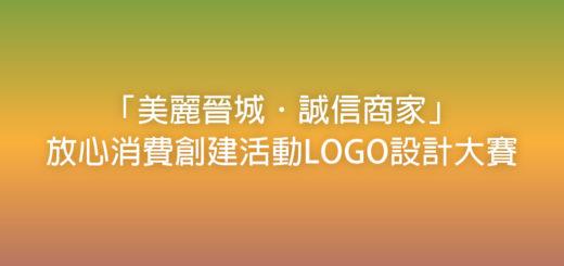 「美麗晉城.誠信商家」放心消費創建活動LOGO設計大賽