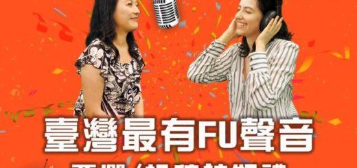「臺灣最有FU聲音」票選投稿贏好禮