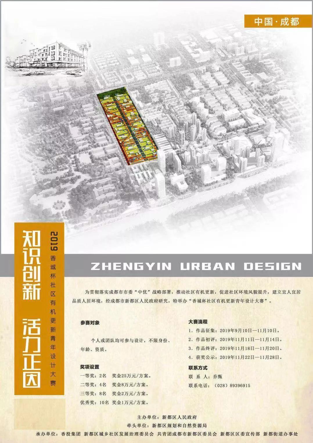 「香城杯」社區有機更新青年設計大賽
