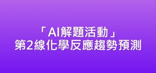「AI解題活動」第2線化學反應趨勢預測