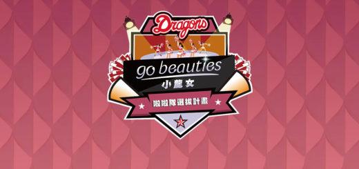 「go beauties 小龍女」味全龍啦啦隊徵選