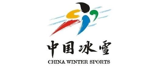 中國冰雪。冰娃雪娃吉祥物設計徵集大賽