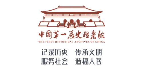 中國第一歷史檔案館