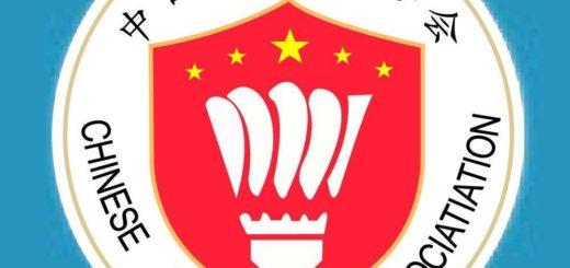 中國羽毛球協會