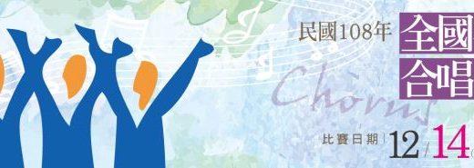 中華民國108年全國社會組合唱比賽