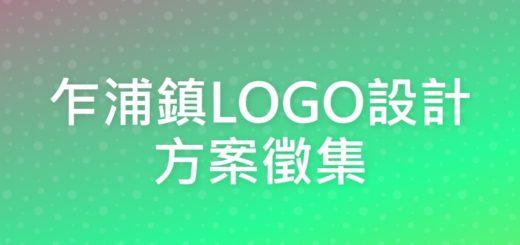 乍浦鎮LOGO設計方案徵集