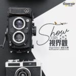 「Show出你的視界觀」《tigertales》封面攝影比賽
