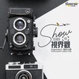 『Show出你的視界觀』《tigertales》封面攝影競賽