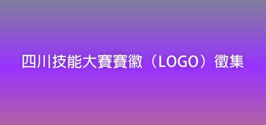 四川技能大賽賽徽(LOGO)徵集