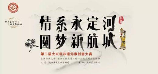 大興區第二屆「情系永定河.圓夢新航城」非遺元素創意設計大賽