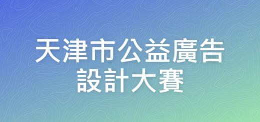 天津市公益廣告設計大賽