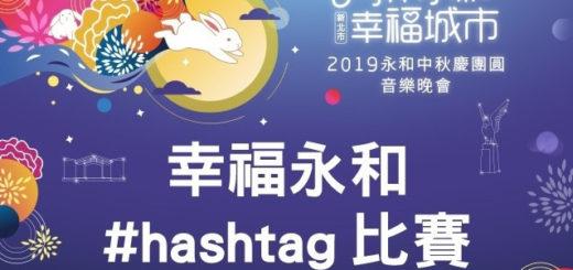 幸福永和#hashtag比賽
