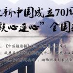 慶祝新中國成立70週年「56個民族心連心」全國攝影大展