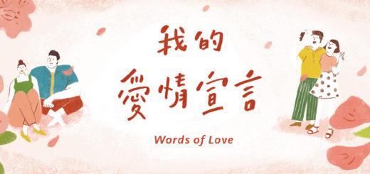 成美「我的愛情宣言」攝影大賽