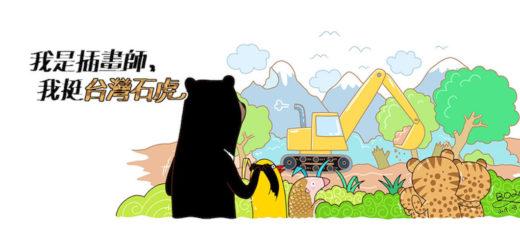 我是插畫師,我挺台灣石虎