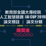 教育部全國大專校院人工智慧競賽(AI CUP 2019)人工智慧論文機器閱讀競賽。論文分類