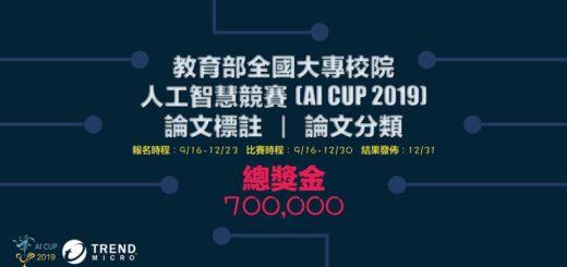教育部全國大專校院人工智慧競賽(AI CUP 2019)人工智慧論文機器閱讀競賽