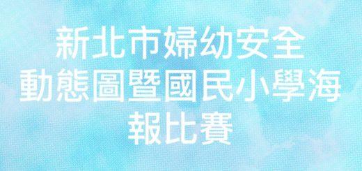 新北市政府警察局108年「婦幼安全」GIF動態圖創作暨國民小學海報製作比賽