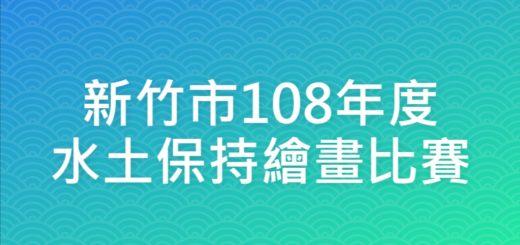 新竹市108年度水土保持繪畫比賽