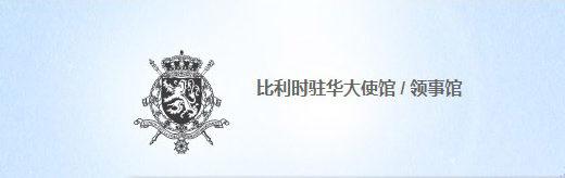 比利時駐廣州總領事館
