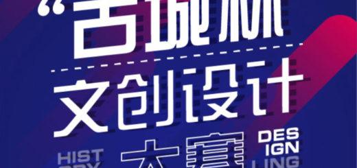 永州(零陵)「古城杯」文創設計大賽