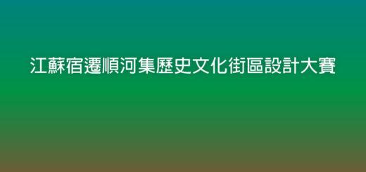 江蘇宿遷順河集歷史文化街區設計大賽