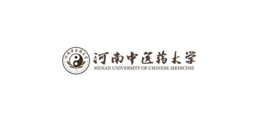 河南中醫藥大學