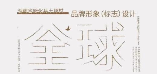 湖南新化縣土坪村品牌形象(標誌)設計全球徵集