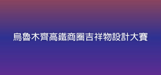 烏魯木齊高鐵商圈吉祥物設計大賽