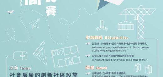社會房屋節「反轉空間」設計比賽