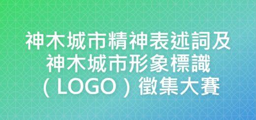 神木城市精神表述詞及神木城市形象標識(LOGO)徵集大賽