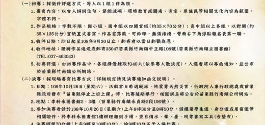 竹南鎮立圖書館「108年苗栗縣竹南鎮全國書法比賽」-海報