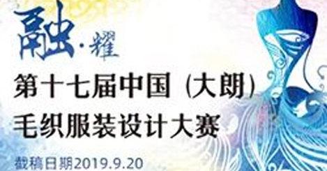 第十七屆中國(大朗)毛織服裝設計大賽