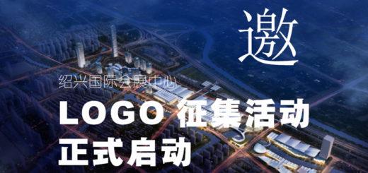 紹興國際會展中心LOGO設計徵集大賽