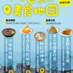 網銀基金會「阿爸的美食地圖」留言分享活動
