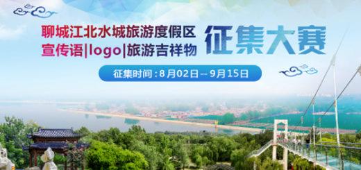 聊城江北水城省級旅遊度假區「旅遊形象標識」設計徵集大賽