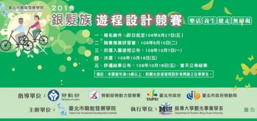臺北市職能發展學院。2019銀髮族遊程設計競賽