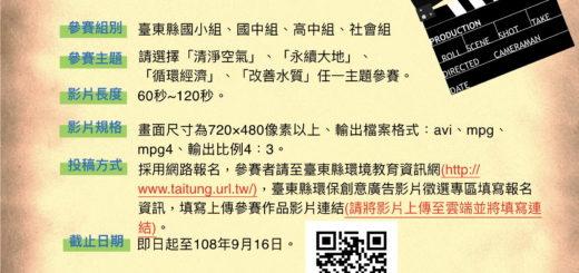 臺東縣環境保護局舉「環保創意廣告影片」徵選