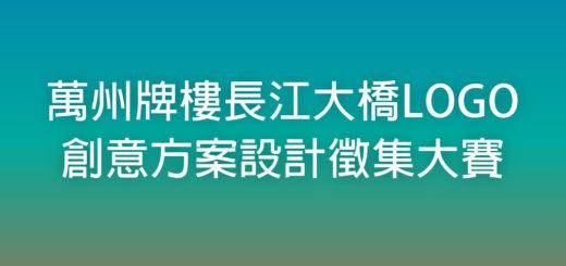 萬州牌樓長江大橋LOGO創意方案設計徵集大賽