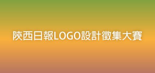 陝西日報LOGO設計徵集大賽