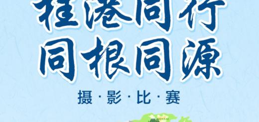 「桂港同行,同根同源」攝影比賽