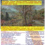 108年『樂成宮』寫生繪畫競賽