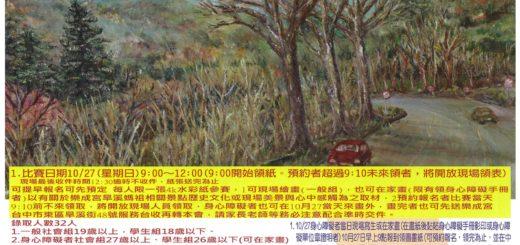 108年「樂成宮」寫生繪畫比賽